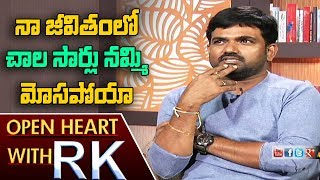 Director Maruthi about His Bad Experiences in Industry | Open Heart with RK