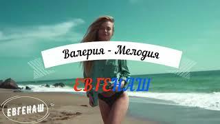 Валерия - Мелодия (Клип)
