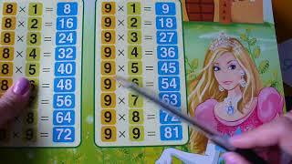 Как быстро выучить таблицу умножения (часть 1), умножение на 9 плюс тренажер