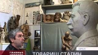 В Орле появится памятник Сталину