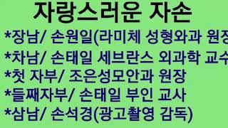 손헌조(경우) 회장의 자랑스러운 가족소개!/청연*제공