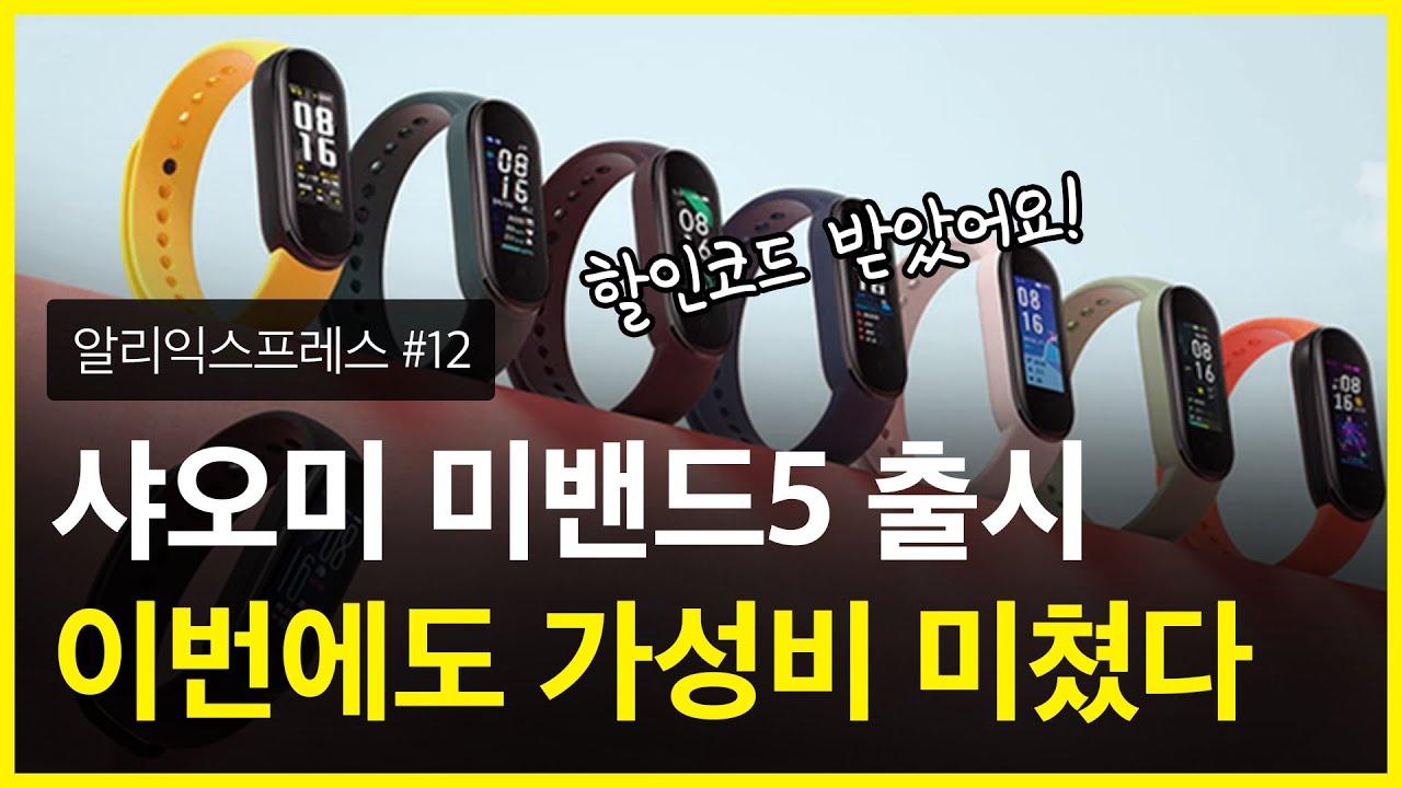 이번에도 가성비 미쳤는데? 샤오미 미밴드5 출시 - 장박사 구매중독 전용 특별 할인까지? #12