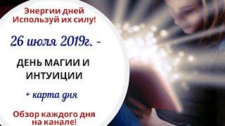 26 июля (Пт) 2019г. - ДЕНЬ МАГИИ И ИНТУИЦИИ