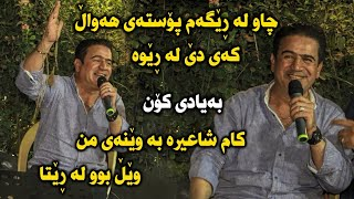 Sherwan Abdulla 2020 (Track 9) Salyadi Alina Kchi Zanay ma3raz Music : Zhwan adnan