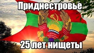 Будущее Донбасса. Приднестровье до сих пор живет за счет гуманитарки из РФ