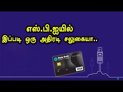 SBI Debit Card  வழங்கும் தீபாவளி போனஸ்! | Oneindia Tamil