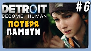 detroit: Become Human Прохождение #6 ✅ ПОТЕРЯ ПАМЯТИ!