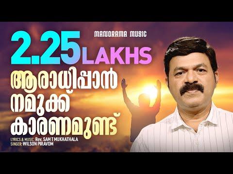 Aaradhippan Namukku | Wilson Piravom | Rev Sam T Mukhathala | ആരാധിപ്പാൻ നമുക്ക് കാരണമുണ്ട്