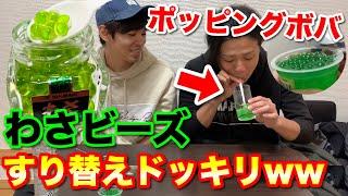 タピオカに続いて韓国で大流行のポッピングボバがわさび味にすり替わっ...