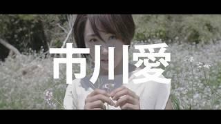 市川愛 - 青い涙