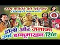 Bhojpuri Nautanki | डोली और जनाजा (भाग-6) | Bhojpuri Nach Programme | Hd video