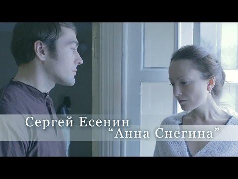 """Сергей Есенин """"Анна Снегина"""""""