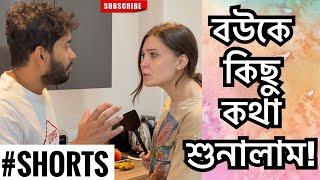 বউকে কিছু কথা শুনালাম আজকে! | Shehwar & Maria Comedy | #SHORTS