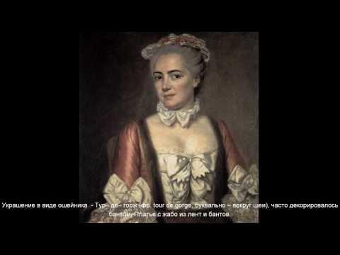 История моды 18 -19 столетий: пленники красоты - Cмотреть видео онлайн с youtube, скачать бесплатно с ютуба