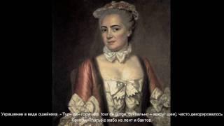 История моды 18 -19 столетий: пленники красоты