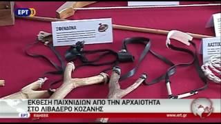 Έκθεση παιχνιδιών της αρχαιότητας στο Λιβαδερό κοζάνης