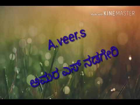 Usire usire Kannada karaoke song