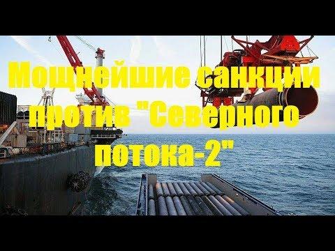 """Мощнейшие санкции против """"Северного потока-2"""""""
