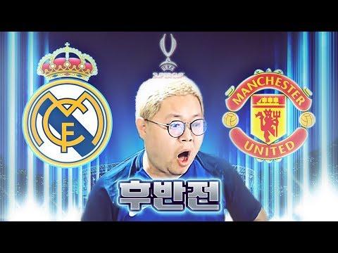 감스트 : UEFA 슈퍼컵 레알 vs 맨유 후반전 입중계 | 과연 축구인 김인직의 예측이 또 맞았을까요?