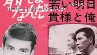 追悼  夏木陽介さん   貴様と俺・若い明日(cover) 夏木陽介 検索動画 11