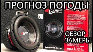 Обзор-Тест НОВОГО сабвуфера Ural Cyclone 12