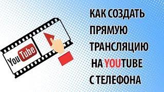 Как создать прямую трансляцию на YouTube с телефона