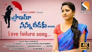 Pranama Nannu Veedaku Love Failure song 2020 || Latest Love Failure song 2020 || SHAHEEN CREATIONS