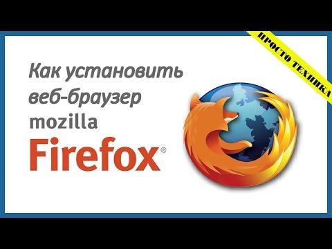 Как скачать и установить веб-браузер Mozilla Firefox
