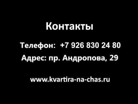 26 Гостиница на ночь в Москве в удобном месте.
