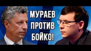 """Мураев против Бойко: """"Зачем вы опять ведете к власти Порошенко?"""""""