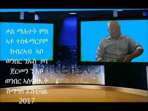 Eritrea Radio Dimxi  Harnnet ቃለ ማሕተት ምስ ኣቶ ተስፌማርያም ክብረኣብ