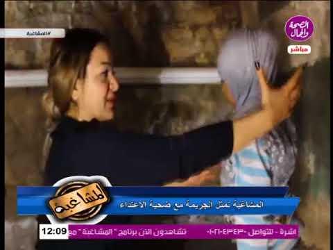 المشاغبة| شيماء جمال تمثل الجريمة مع ميادة ضحية الاعتداء