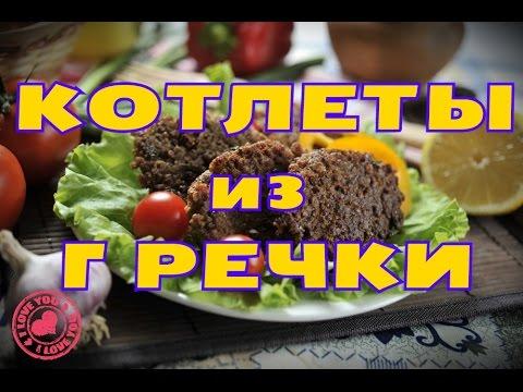 Видео Рецепт гречки как в садике
