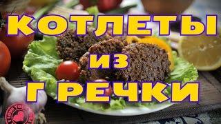 Как сделать гречневые котлеты с сыром без мяса из ГРЕЧКИ. Постные котлеты без мяса как приготовить