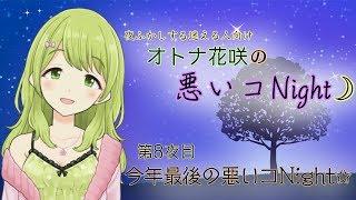 【今年最後の】オトナ花咲の悪いコNight☽#8〜江口だっていいじゃない!〜