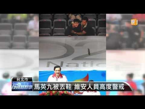 【2013.10.19】馬英九全運會致詞 被丟鞋鼓譟 -udn tv