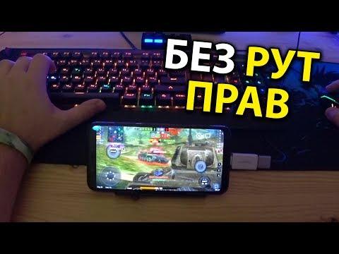 Мышь + клавиатура к смартфону 📱 Как подключить настроить в играх 🎲 На примере World Of Tanks Blitz