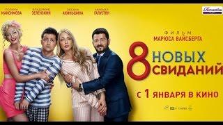 8 новых свиданий - отзыв о фильме