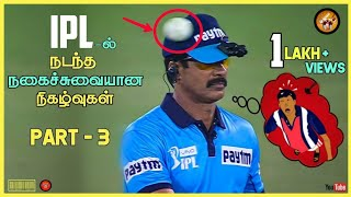 Funny Moments happened in IPL  in Tamil | Part 3 | Cricket Magnet | The Magnet Family
