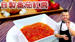 跟著法國人做料理》自製番茄紅醬 Homemade tomato sauce - Sauce tomato maison