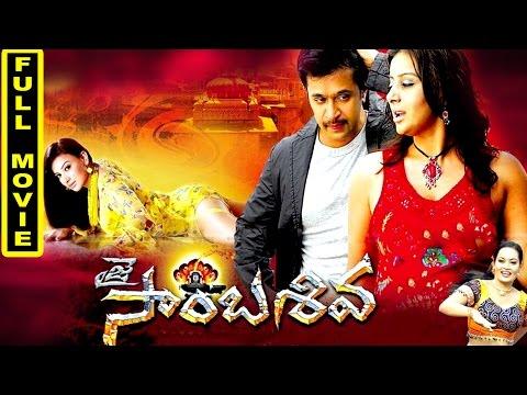 Jai Sambasiva Telugu Full Movie    Arjun, Sai Kumar, Puja