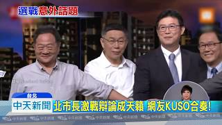 20181113中天新聞 吳洋開啟「蜂蜜檸檬小宇宙」 網友頻KUSO影片