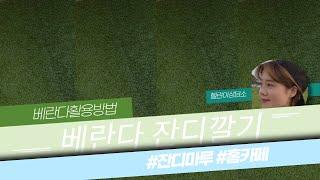 베란다 홈카페,조립식마루 활용방법 feat 행복주택 3…