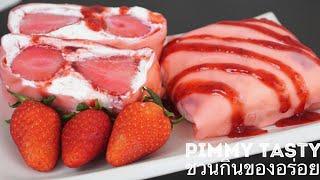 Strawberry Crepe สตรอเบอร์รี่เครปเย็น แป้งบางนุ่มครีมหวานหอมเย็นสดชื่น