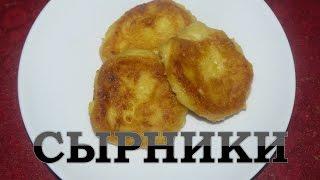 #Сырники.  Вкусный и ароматный рецепт сырников из творога.