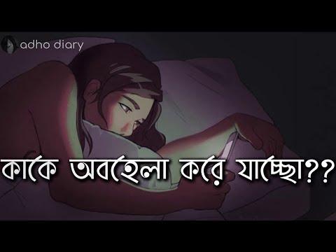 কাকে অবহেলা করে যাচ�ছো | Bengali Sad Audio Sayings - adho diary