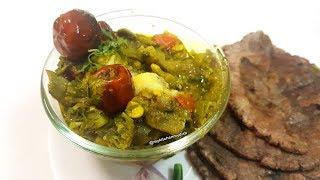नाचनी की रोटी के साथ खाने वाली स्पेशल सब्ज़ी | Baingan Ki Mix Sabzi | My Kitchen My Dish