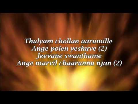 En Jeevane Kalum (Aaradhana)