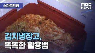 [스마트 리빙] 김치냉장고, 똑똑한 활용법 (2020.…