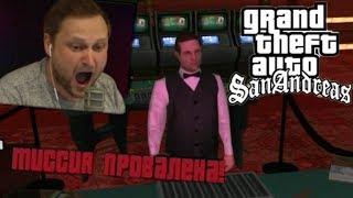 КУПЛИНОВ БОМБИТ В Grand Theft Auto: San Andreas #6 (СМЕШНЫЕ МОМЕНТЫ СО СТРИМА С КУПЛИНОВЫМ)